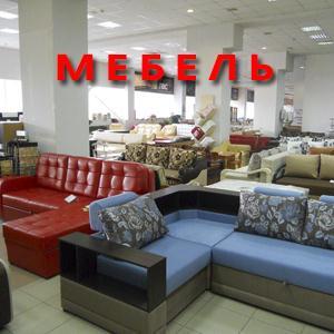 Магазины мебели Железногорска