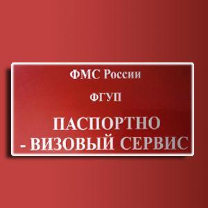 Паспортно-визовые службы Железногорска