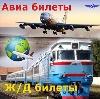 Авиа- и ж/д билеты в Железногорске