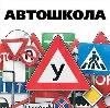 Автошколы в Железногорске