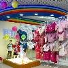 Детские магазины в Железногорске