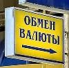 Обмен валют в Железногорске