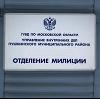 Отделения полиции в Железногорске