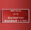 Паспортно-визовые службы в Железногорске