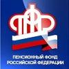 Пенсионные фонды в Железногорске