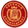 Военкоматы, комиссариаты в Железногорске