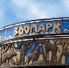 Зоопарки в Железногорске
