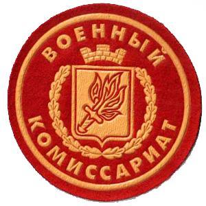 Военкоматы, комиссариаты Железногорска
