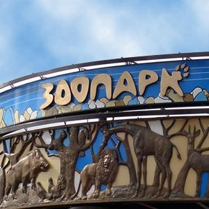 Зоопарки Железногорска